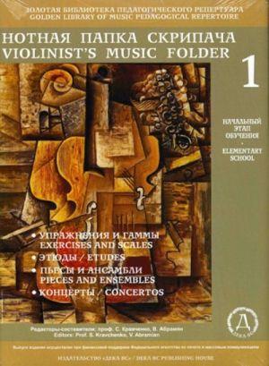 Violinist's music folder No. 1. Elementary school +CD